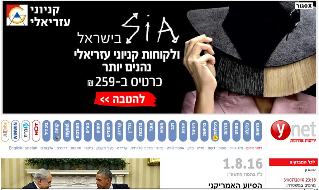 הבאנר שהופץ באתר Ynet